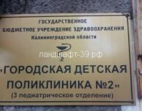 Обрезка деревьев, Детская поликлиника на Огарева, 18
